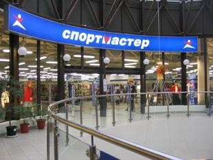 Сеть магазинов Спортмастер в Новосибирске и Сибирском ФО