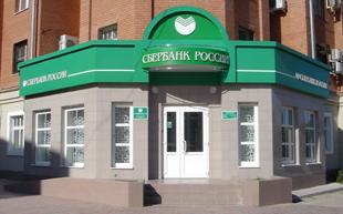 Сибирский банк Сбербанка России в Новосибирске и Сибирском ФО