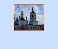 Томский Богородице- Алексиевский мужской монастырь г.Томск