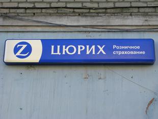 Офисы страховой компании Цюрих в Новосибирске и Сибирском ФО