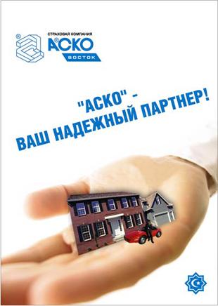 Офисы страховой компании Аско в Новосибирске