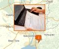 Где оформить ИНН в Новосибирске?