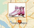 Где купить ледовые коньки в Новосибирске?