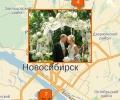 Где заказать организацию свадьбы в Новосибирске?