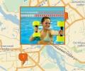 Где заниматься аквааэробикой в Новосибирске?