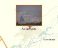 Асбестовое месторождение г. Ак-Довурак