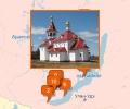 Храмы, церкви Иркутской области