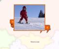 Где купить ледянки, детские санки и лыжи в Новосибирске?