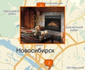 Где продают электрокамин в Новосирбирске?