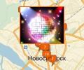 Какая дискотека самая многочисленная в Новосибирске?