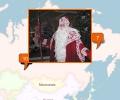 Где заказать Деда Мороза в Новосибирске?
