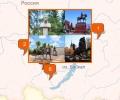 Памятные места Иркутской области