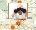 Где купить бинокль в Новосибирске?