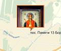 Церковь Иконы Божией Матери Знамение в поселке Памяти 13-ти Борцов