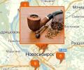 Где в Новосибирске купить трубку и табак?