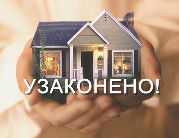Как узаконить самовольную постройку в Новосибирске?