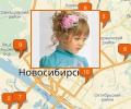 Где купить детский трикотаж в Новосибирске?