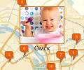 Где купить детское питание в Омске?