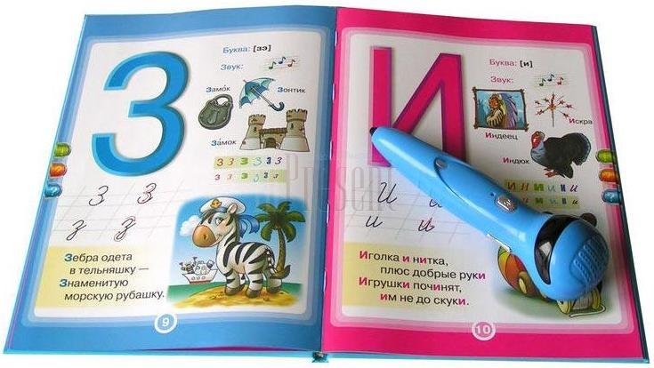 Где продаются говорящие книги для детей в Омске?