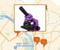 Где купить микроскоп в Омске?