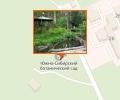 Южно-Сибирский ботанический сад