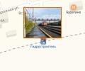 Железнодорожная станция « Гидростроитель»